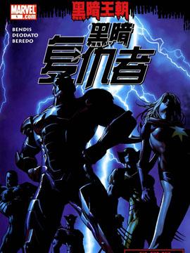 黑暗王朝2009