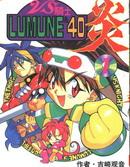 VS骑士LUMUNE_40炎