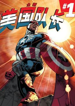 全新美國隊長Avengers NOW!
