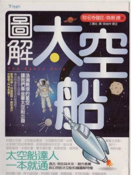 图解太空船