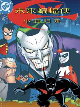 未来蝙蝠侠 小丑归来