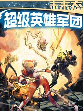未来态:超级英雄军团