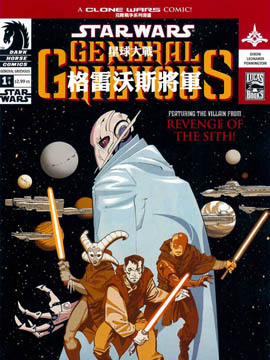 星球大战-格雷沃斯将军