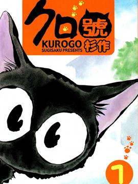 酷貓小黑的生活日記
