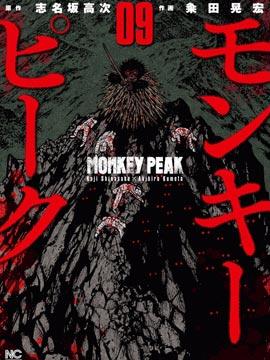 Monkey Peak
