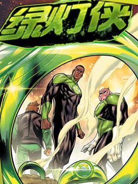 未来态:绿灯侠