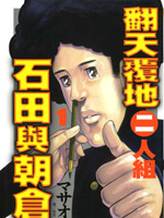 翻天覆地二人组 石田与朝仓
