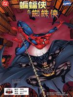 蝙蝠俠與蜘蛛俠:新時代降臨