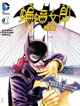 蝙蝠女郎:终局