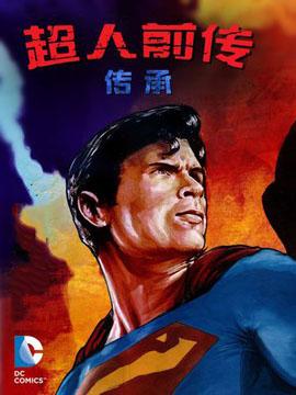超人前传第11季-传承