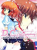初音岛 D.C.Girl`s Symphony