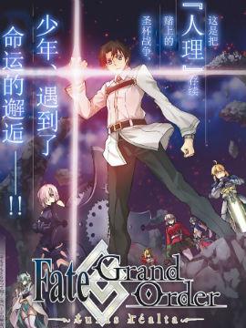 Fate/Grand Order-turas réalta-