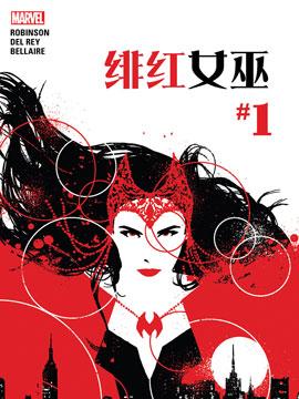 緋紅女巫V2