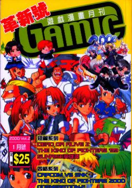 GAMIC游戏漫画月刊
