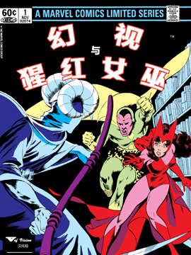 幻视与猩红女巫1982