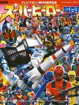 决定版电视杂志创刊40周年纪念超级英雄超百科