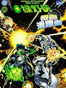 绿灯侠与银色滑翔者