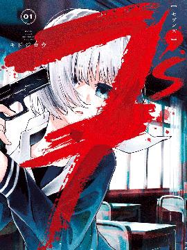 7's守护凪咲