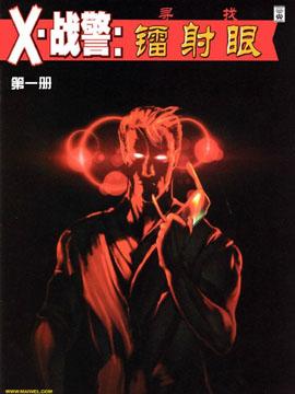 X戰警:尋找鐳射眼