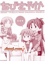 杏子与小沙耶加