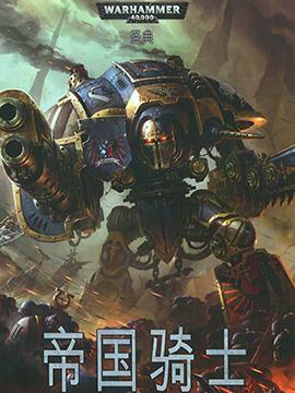 战锤40K六版规则书:帝国骑士