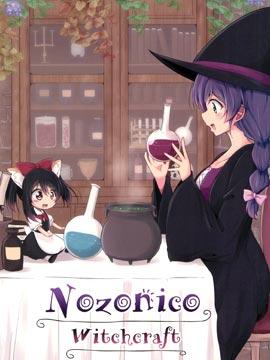 Love Live! - NozoNico Witchcraft