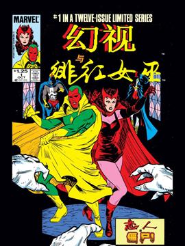 幻视与绯红女巫
