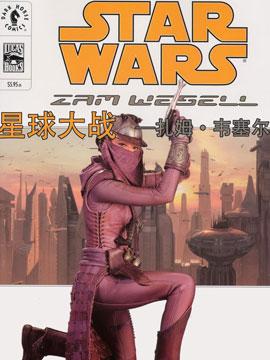 星球大战:扎姆·韦塞尔