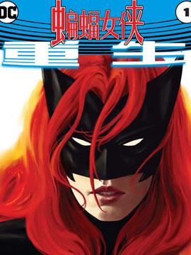 蝙蝠女侠-重生
