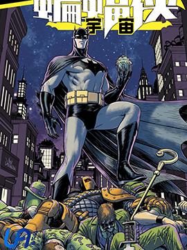 蝙蝠侠-宇宙