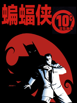 蝙蝠侠10冒险故事