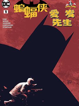 蝙蝠侠与爱发先生