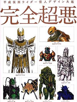 Heisei Kamen Rider Creature Chronicle