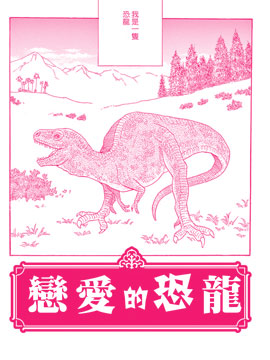 恋爱的恐龙