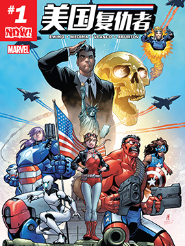 美國復仇者V1