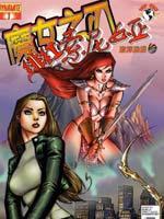 魔女之刃X绯红索尼娅