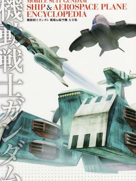 Mobile Suit Gundam - Ship amp; Aerospace Plane Encyclopedia