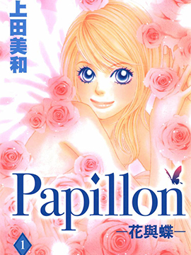Papillon花与蝶