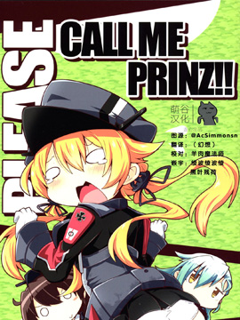 PLEASE CALL ME PRINZ