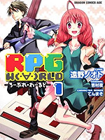 RPG W(·?·)RLD