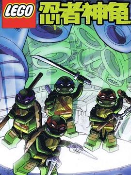 忍者神龟:乐高玩具特刊