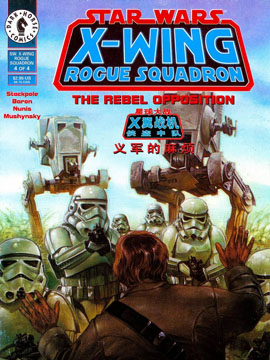 星球大战-X翼战机-侠盗中队-义军的麻烦