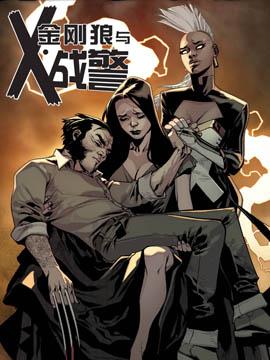 金剛狼與X戰警v2