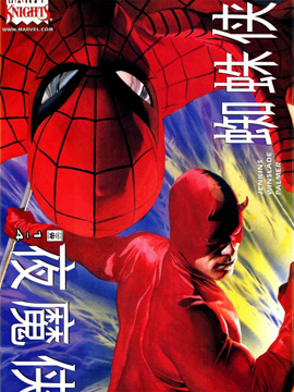 夜魔俠與蜘蛛俠