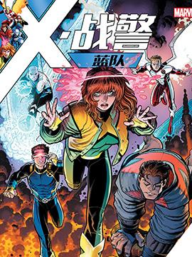 X戰警:藍隊