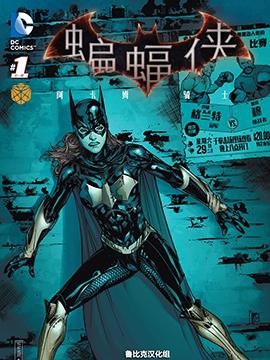 蝙蝠俠:阿卡姆騎士:蝙蝠少女緣起