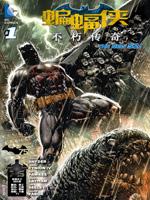 新52蝙蝠侠:不朽传奇