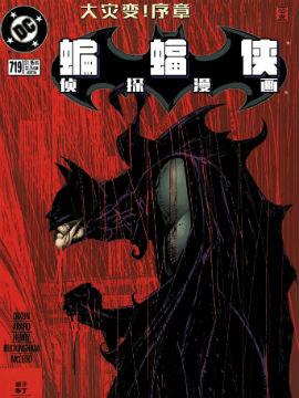 蝙蝠侠侦探漫画:大灾变