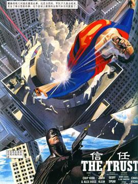超人与蝙蝠侠:信任