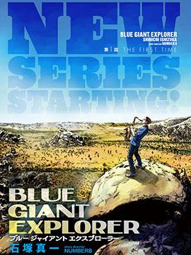 BLUE GIANT EXPLORER